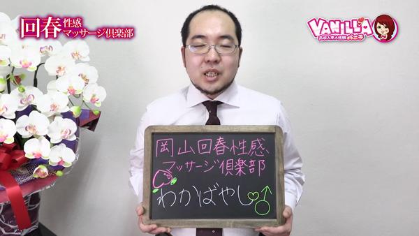 岡山回春性感マッサージ倶楽部のバニキシャ(スタッフ)動画