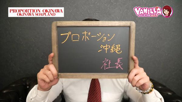 プロポーション オキナワのバニキシャ(スタッフ)動画