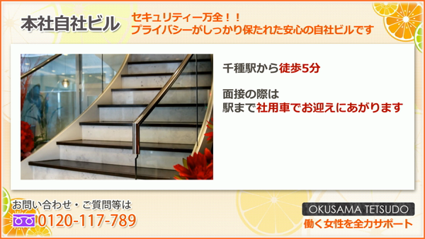 奥様鉄道69 東海本店の求人動画