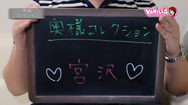 奥様コレクション◇90分9000円◇のバニキシャ(スタッフ)動画