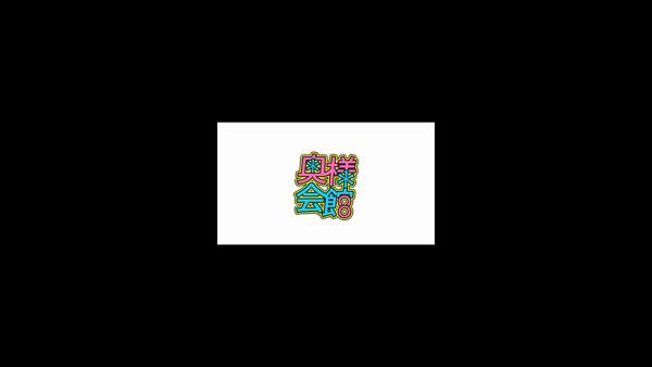 奥様会館 札幌店のお仕事解説動画