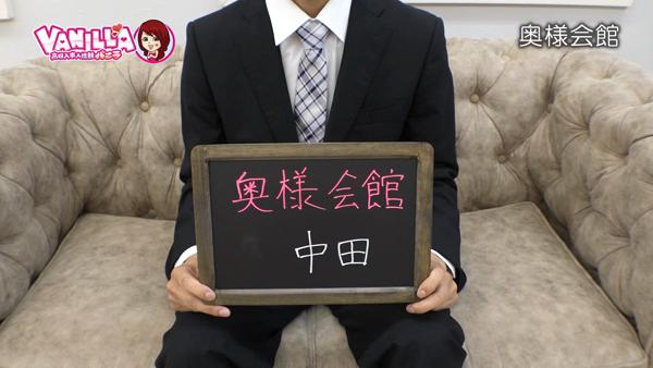 奥様会館 札幌店のスタッフによるお仕事紹介動画