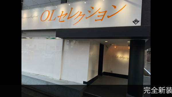 OLセレクション 宇都宮店のお仕事解説動画