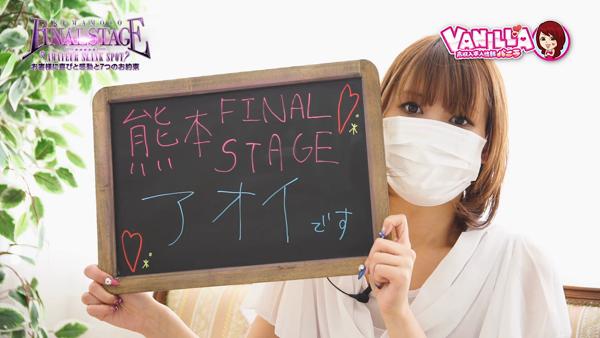 熊本FINAL STAGE 素人S級SPOTに在籍する女の子のお仕事紹介動画