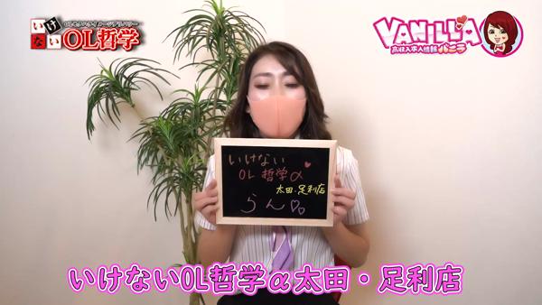 いけないOL哲学 α 太田・足利店に在籍する女の子のお仕事紹介動画