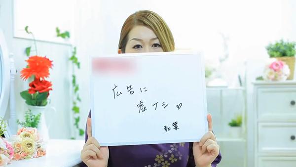 雅な痴女~大宮の求人動画