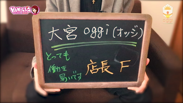 大宮oggiのバニキシャ(スタッフ)動画
