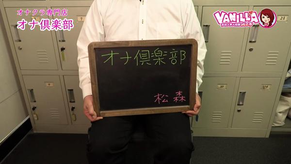 オナ倶楽部のバニキシャ(スタッフ)動画