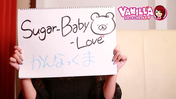 Sugar-Baby-Loveのバニキシャ(女の子)動画