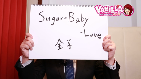 Sugar-Baby-Loveのバニキシャ(スタッフ)動画