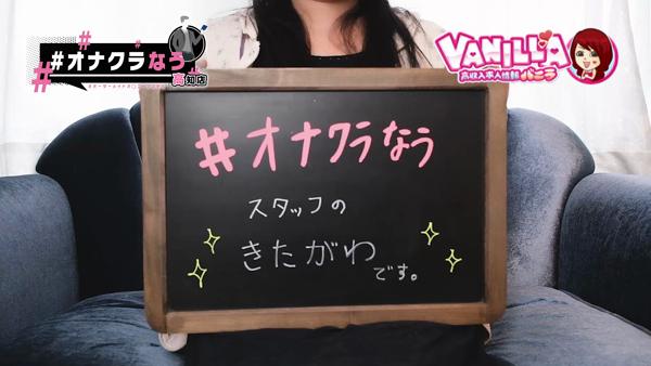 #オナクラなう 高知店「DIVAグループ」のスタッフによるお仕事紹介動画