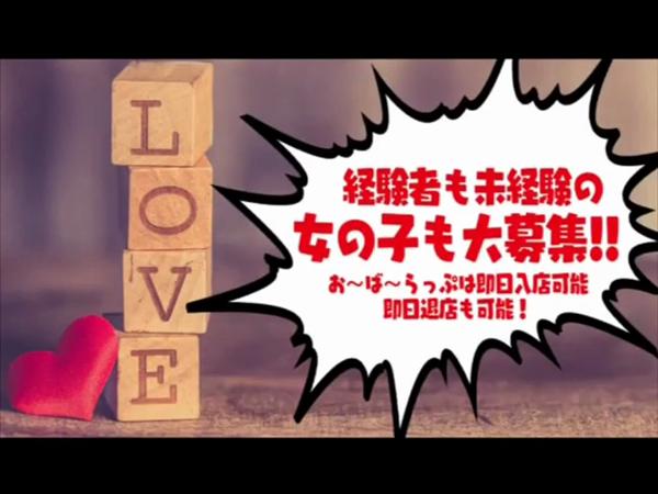 福山デリヘルお値段以上お~ば~らっぷの求人動画