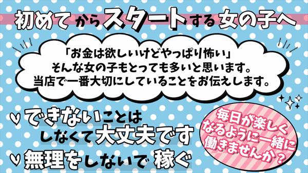 オナクラステーション梅田店のお仕事解説動画