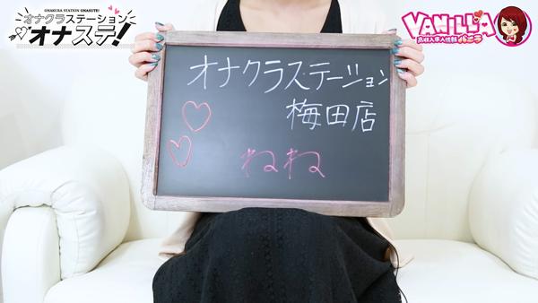 オナクラステーション梅田店に在籍する女の子のお仕事紹介動画
