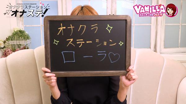 オナクラステーション京橋に在籍する女の子のお仕事紹介動画