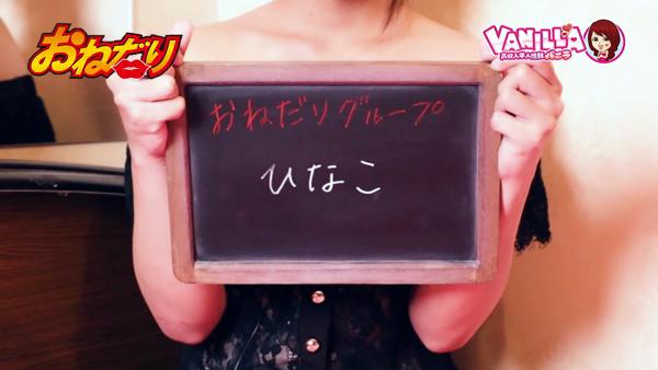 おねだりグループに在籍する女の子のお仕事紹介動画