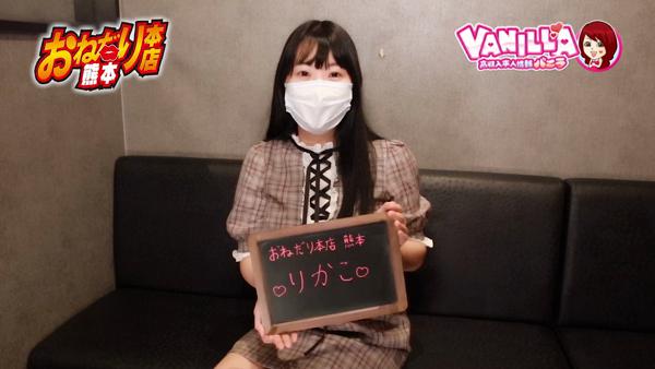おねだり本店(熊本)に在籍する女の子のお仕事紹介動画
