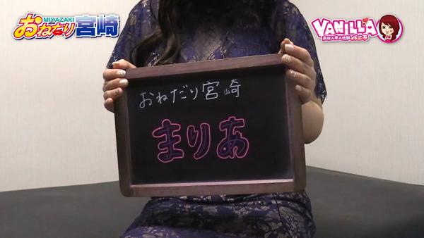 おねだり宮崎に在籍する女の子のお仕事紹介動画