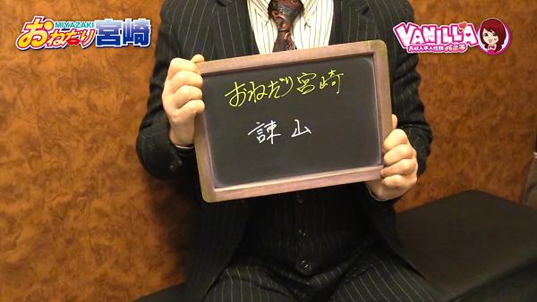 おねだり宮崎のスタッフによるお仕事紹介動画