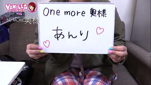 one more奥様のバニキシャ(女の子)動画