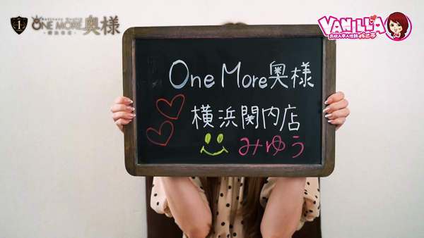 One More奥様 横浜関内店に在籍する女の子のお仕事紹介動画