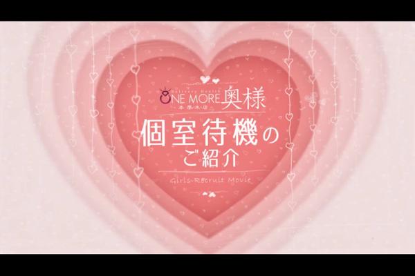 One More奥様 厚木店の求人動画