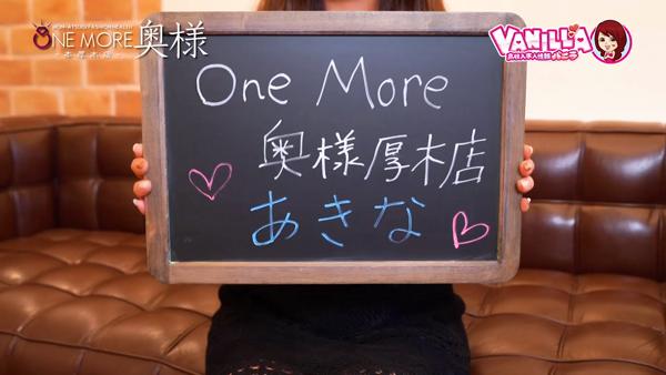 One More奥様 厚木店のバニキシャ(女の子)動画
