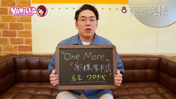 One More奥様 厚木店のスタッフによるお仕事紹介動画