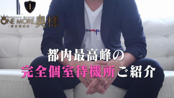 One More奥様 蒲田店の求人動画