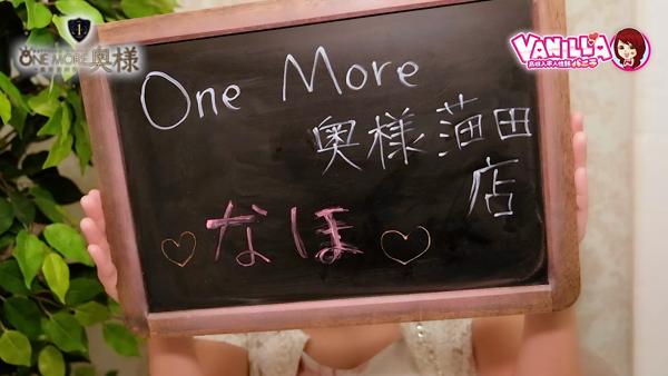 One More奥様 蒲田店に在籍する女の子のお仕事紹介動画