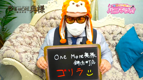 One More 奥様 錦糸町店のスタッフによるお仕事紹介動画