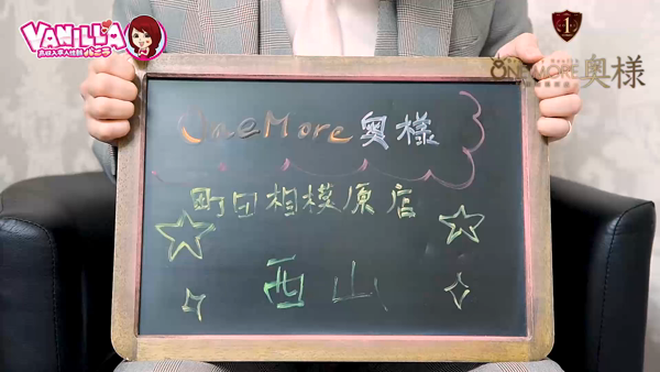 One More奥様 町田相模原店のスタッフによるお仕事紹介動画