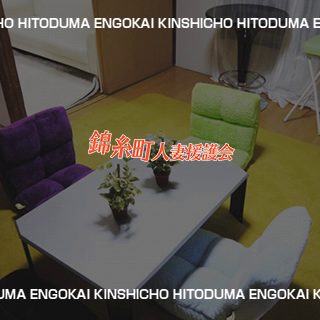 錦糸町人妻援護会の求人動画