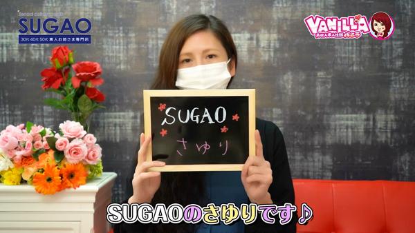 SUGAOに在籍する女の子のお仕事紹介動画