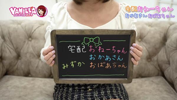 宅配おねちゃんおかあさんおばあちゃんに在籍する女の子のお仕事紹介動画