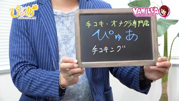 手コキ・オナクラ専門店 ぴゅあのスタッフによるお仕事紹介動画