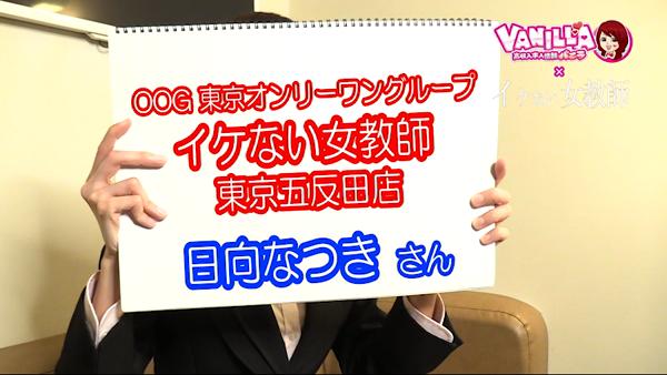 OOG 東京オンリーワングループのバニキシャ(女の子)動画