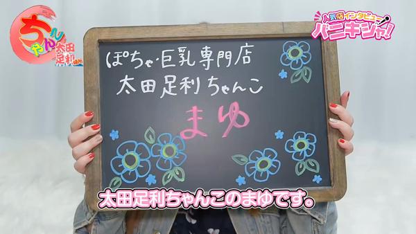 太田・足利ちゃんこに在籍する女の子のお仕事紹介動画
