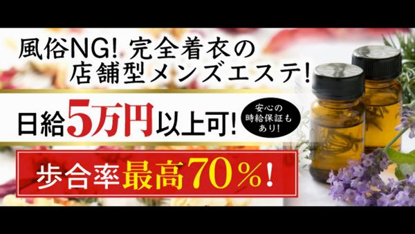 大塚メンズエステMGの求人動画