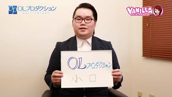 OLプロダクションのバニキシャ(スタッフ)動画