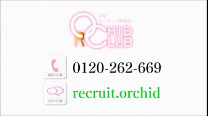 オーキッド倶楽部の求人動画