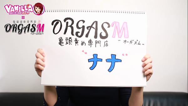 オーガズムの求人動画