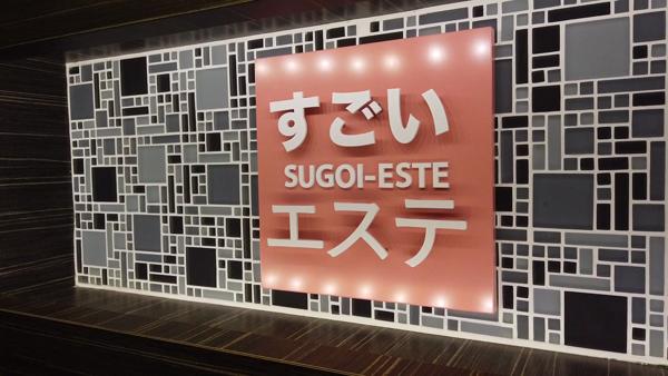 すごいエステ 大阪店の求人動画