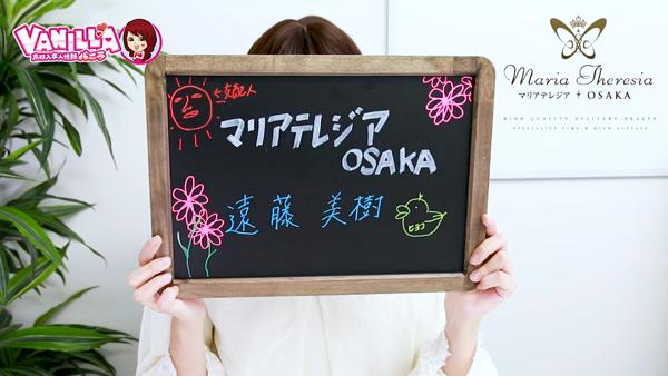 マリアテレジア大阪のバニキシャ(女の子)動画