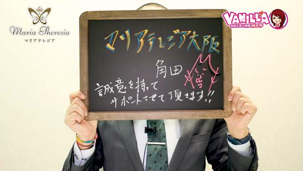 マリアテレジア大阪のバニキシャ(スタッフ)動画