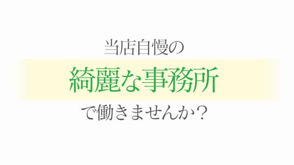 大阪泡洗体メンズエステの求人動画