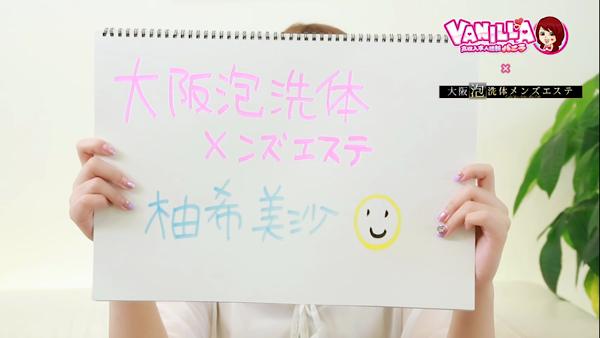 大阪泡洗体メンズエステのバニキシャ(女の子)動画