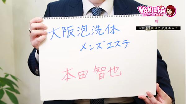 大阪泡洗体メンズエステのバニキシャ(スタッフ)動画