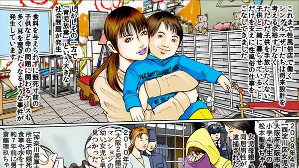 ウルトラの母の乳 大阪店の求人動画
