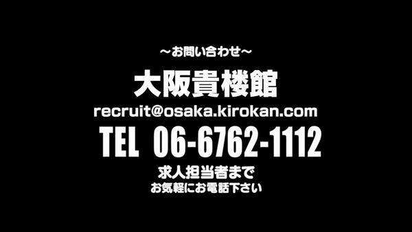 大阪貴楼館の求人動画
